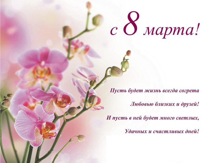 Открытки с 8 мартом женщинам, именем